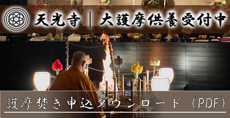 天光寺|大護摩供養申込み受付中